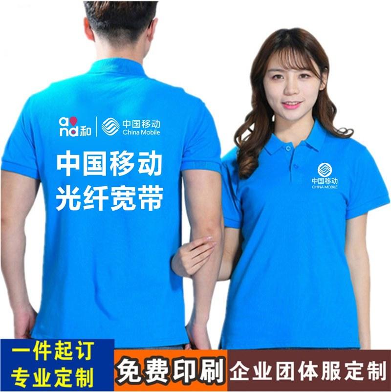 短袖工作服T恤企业文化衫团体服定做polo衫工装厂
