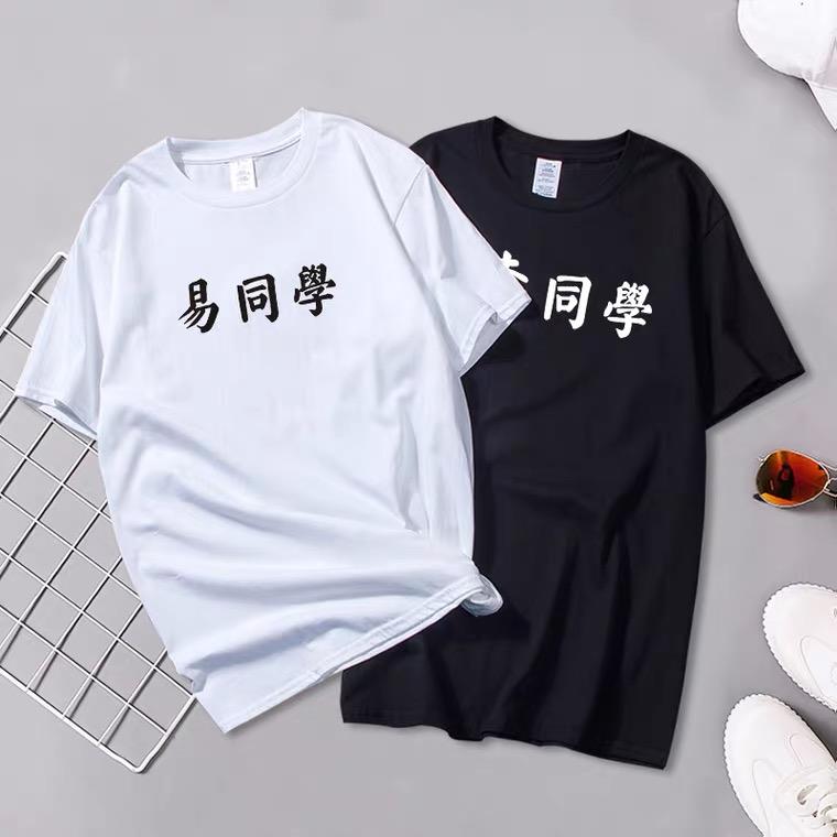 定制t恤广告文化衫印制班服印字LOGO同学聚会来图订制