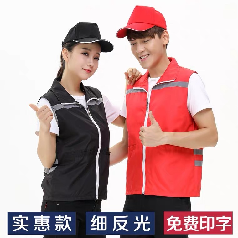 夏季薄款定制环卫反光条广告衫马甲工作服志愿者代驾背心印字LOGO