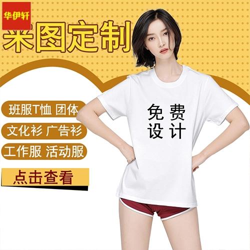 订制圆领T恤