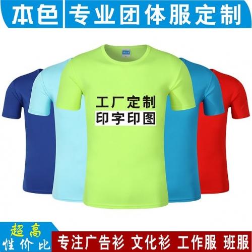 定制t恤纯棉广告文化衫