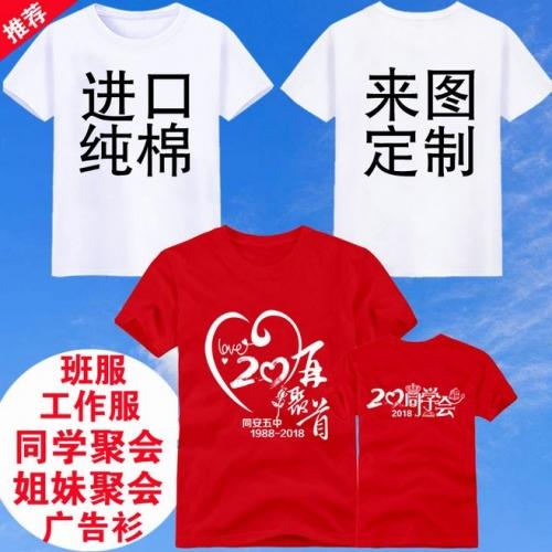 纯棉圆领DIY文化衫logo