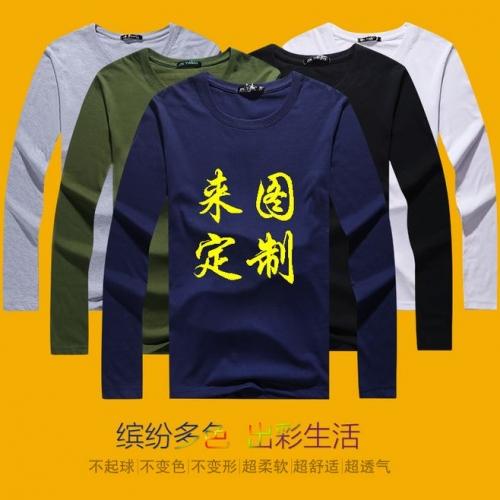 DIY长袖秋衣男定制纯色纯棉