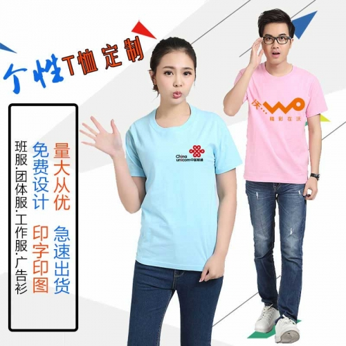 上海定购广告衫