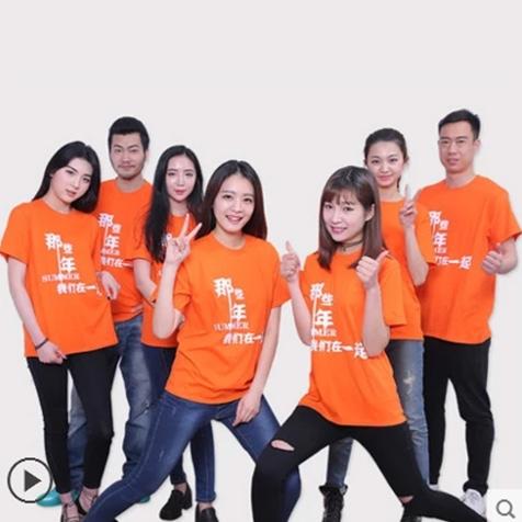 橙色纯棉T恤定制