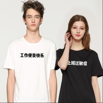 定购促销T恤