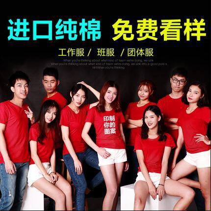上海聚会T恤订制