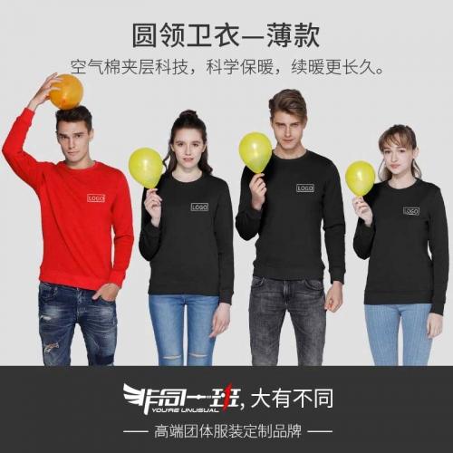 上海订制卫衣