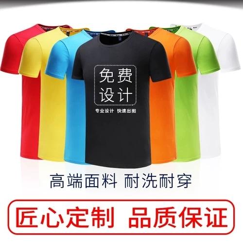 公司文化衫定制