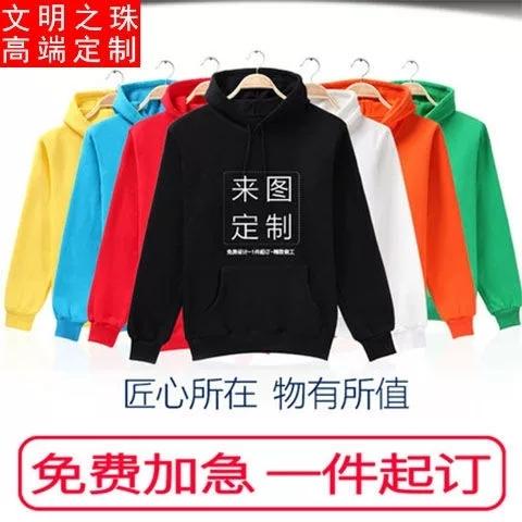 北京定制卫衣