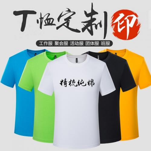 武汉t恤模板