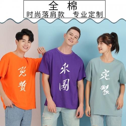 情侣装T恤定制