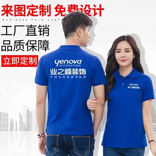 工作服T恤订制