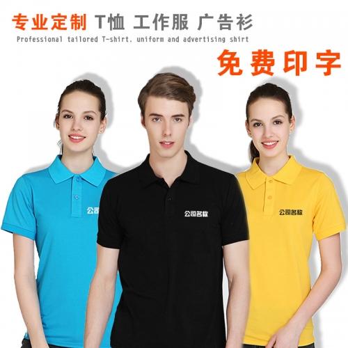 T恤定制公司企业工作服班服团体广告衫文化