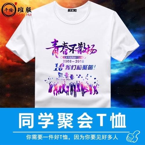 简约纯棉T恤定制
