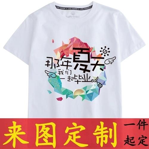 同学聚会t恤订制