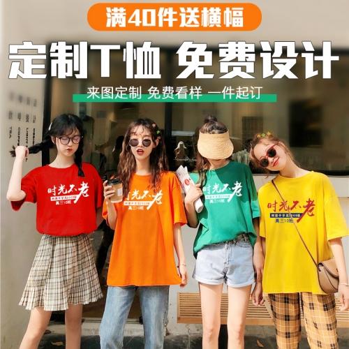 同学聚会班服t恤定制纯棉短袖DIY