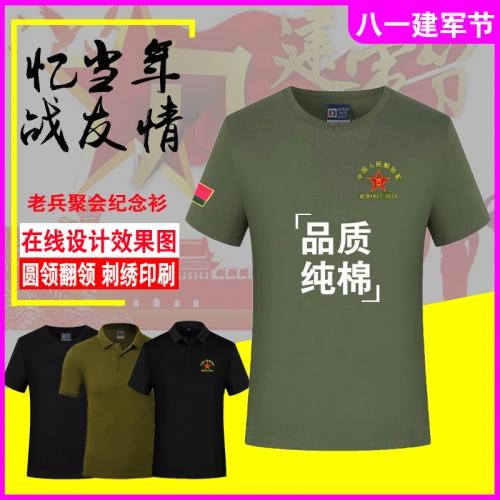 战友聚会T恤定购