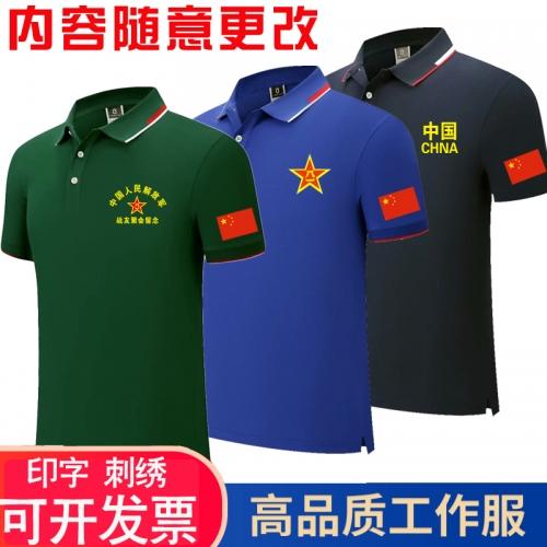 刺绣中国军人T恤 战友聚会t恤定制