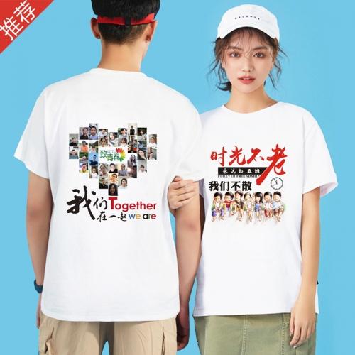 聚会T恤文化衫定制