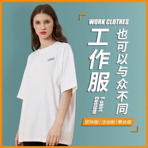 T恤衫定制 工作服定制