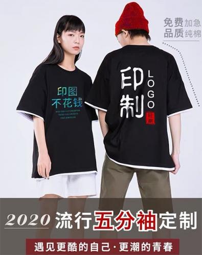 班服定制t恤印字图logo文化衫定做diy短袖订制纯棉半袖衣服工作服