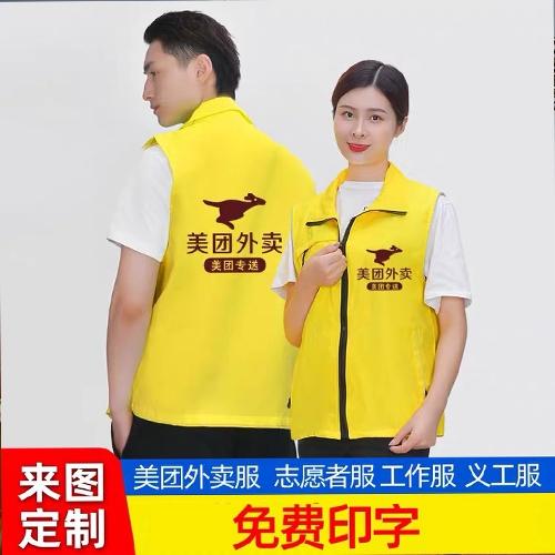 美团外卖马甲定制印logo党员志愿者广告工作服马甲男工装夏季背心
