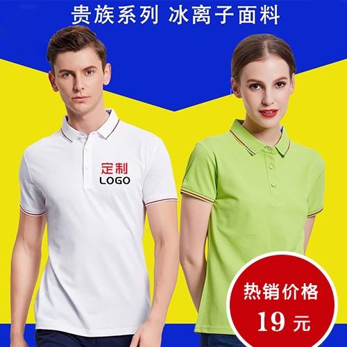 polo衫工作服定制t恤印logo短袖精梳冰离子翻领Polo衫