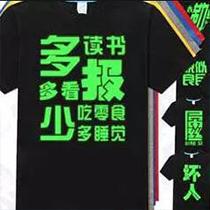 定制T恤衫